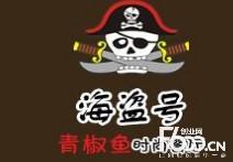 海盗号青椒鱼