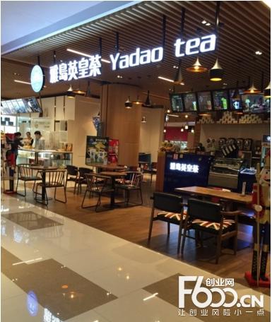 雅岛英皇茶加盟费多少?15.7万元成就财富人生!