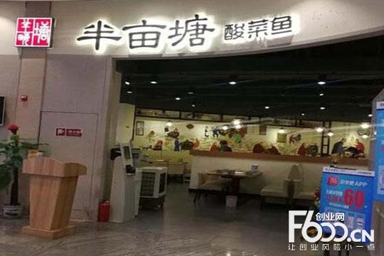 半亩塘酸菜鱼火锅