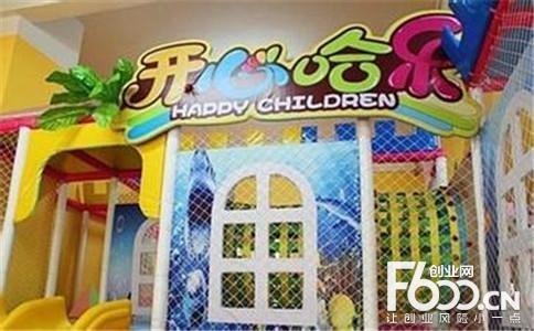 开心哈乐儿童乐园加盟费多少?40.6万元的启动资金让创收变成现实
