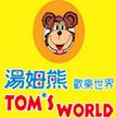 汤姆熊电玩城