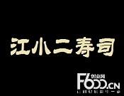 江小二寿司