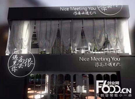 很高兴遇见你餐厅加盟