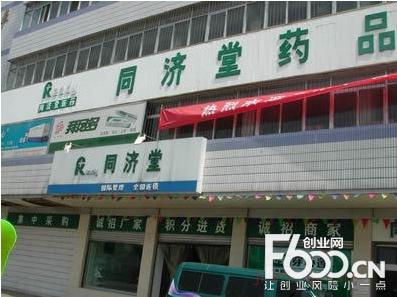 同济堂连锁药店