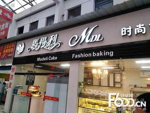 如何加盟马得利面包店?