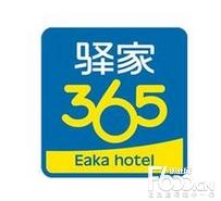 驿家365酒店