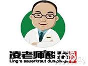 凌老师酸菜饺子