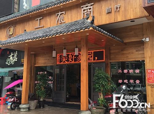 工农商餐厅