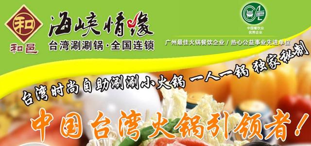 海峡情缘台湾涮涮锅