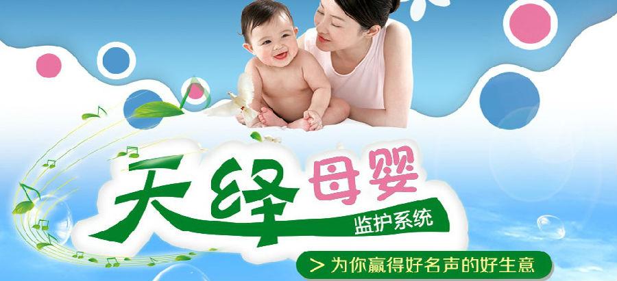天绎母婴监护系统