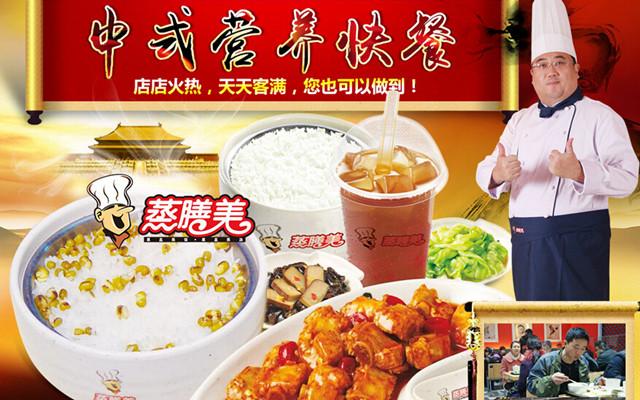 蒸膳美中式快餐