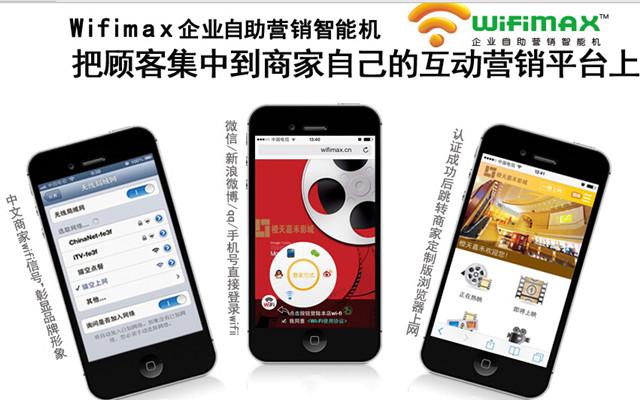 WiFimax企业自助营销智能机