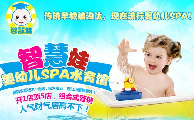 智慧娃婴幼儿SPA水育馆