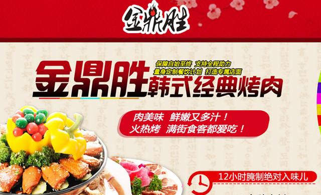 金鼎胜韩式经典烤肉