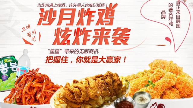 沙月韩式炸鸡小吃