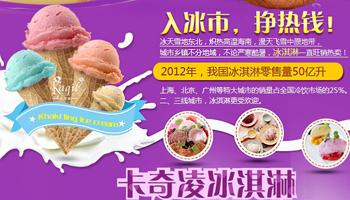 卡奇凌冰淇淋