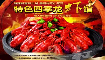 红鼎红特色四季龙虾馆