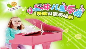 小蜗牛儿童乐器