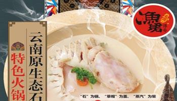 渔珺传奇云南原生态石锅坊