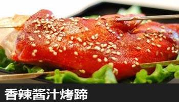 猪帝仙烤猪蹄