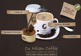 卡琪米兰咖啡