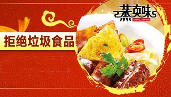 蒸真味中式营养快餐