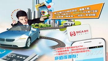 SICA手机POS机