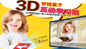 梦镜盒子3D学习机