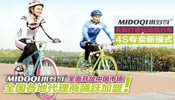 米多奇运动自行车