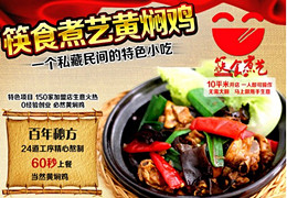筷食煮艺黄焖鸡