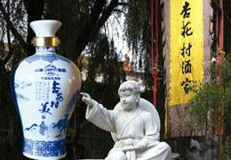 杏花村美酒