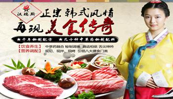 汉瑞斯韩式烤肉