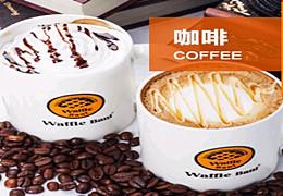 华夫班特咖啡