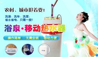 浴泉移动热水器