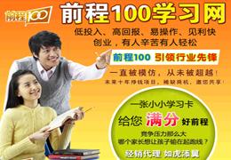前程100学习网
