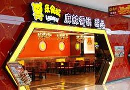 乐食派麻辣香锅