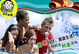 憨豆跳跳冰淇淋