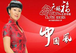 天赐福老北京布鞋