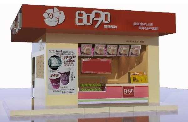 www8090nnnco_8090奶茶加盟