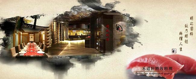 禾道轩精致日本料理