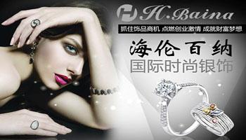 海伦百纳国际时尚银饰