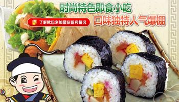欧巴来韩式卷派美食