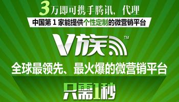 V族微营销平台