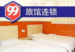 99旅馆连锁