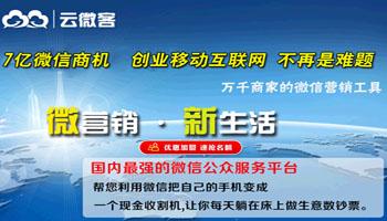 云微客微信营销平台