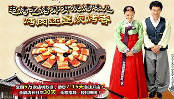 韩江川韩式炭火烤肉