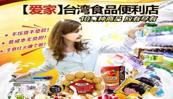 爱家台湾食品便利店