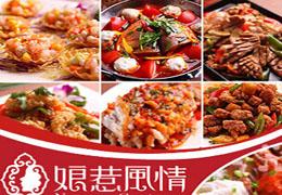 娘惹裙厨东南亚风味餐厅