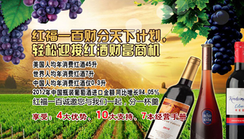 红福一百酒业