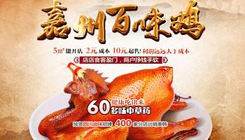 四川嘉州百味鸡